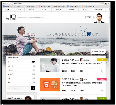 「リグ」という会社