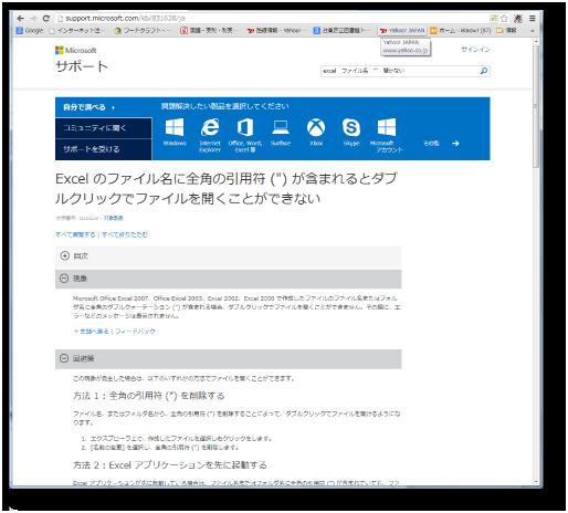 マイクロソフトの回答
