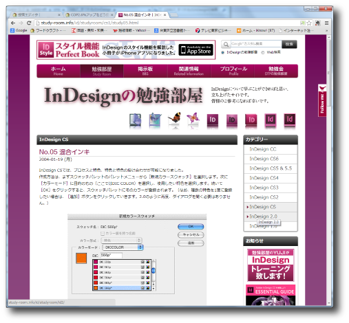 InDesignの勉強部屋