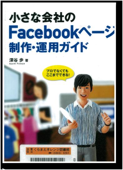 Facebookで本格ファンページを作る