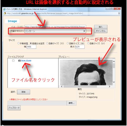 投稿エディタ編 画像ファイルの挿入