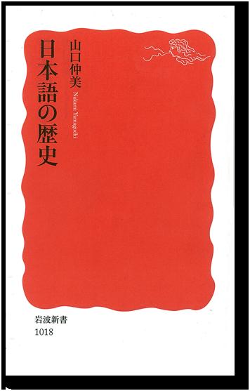 「日本語の歴史」を読みました