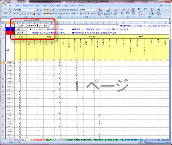 分析ツール