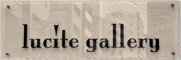 ルーサイトギャラリー