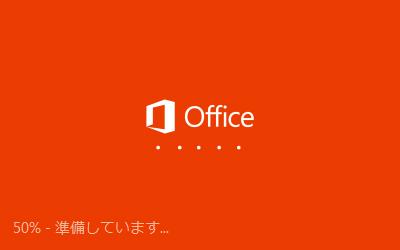 Office365を使ってみる