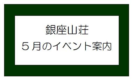 銀座山荘5月のイベント