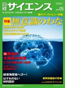 日経サイエンス201405号