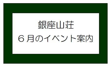 銀座山荘イベントのご案内(6月)