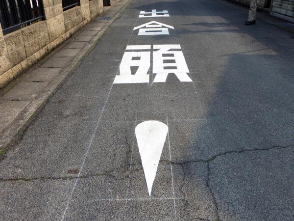 【岡山通信】岡山の流儀
