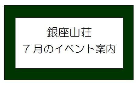 銀座山荘7月のイベント