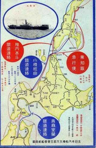 樺太について 戦禍から樺太終戦まで2