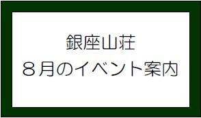 銀座山荘8月のイベント