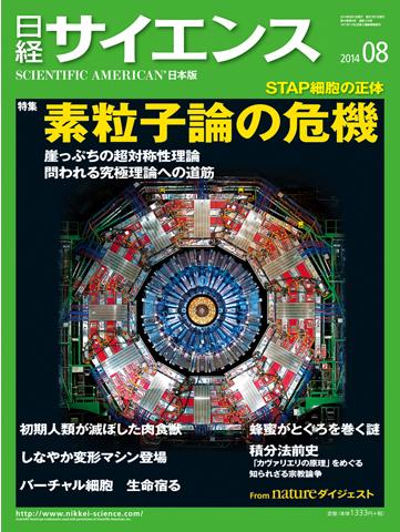 日経サイエンス 201408