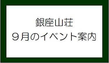 銀座山荘9月のイベント