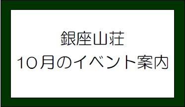 銀座山荘10月のイベント
