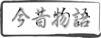 大職冠始めて藤原の姓を賜ること第一