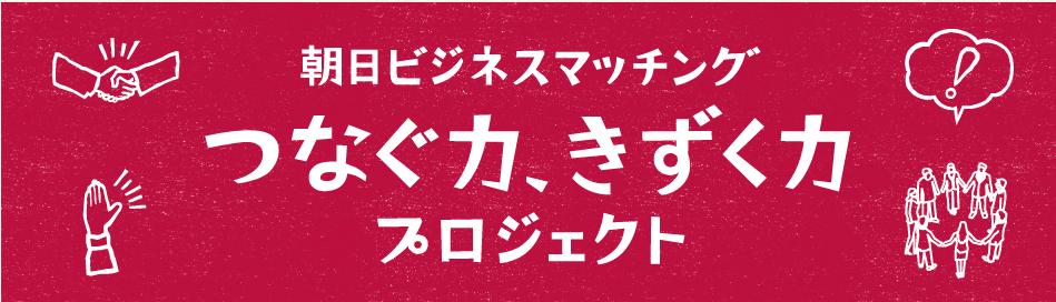 朝日ビジネスマッチング2014