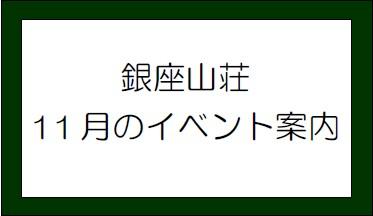銀座山荘11月・12月初のイベント