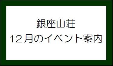 銀座山荘12月のイベント