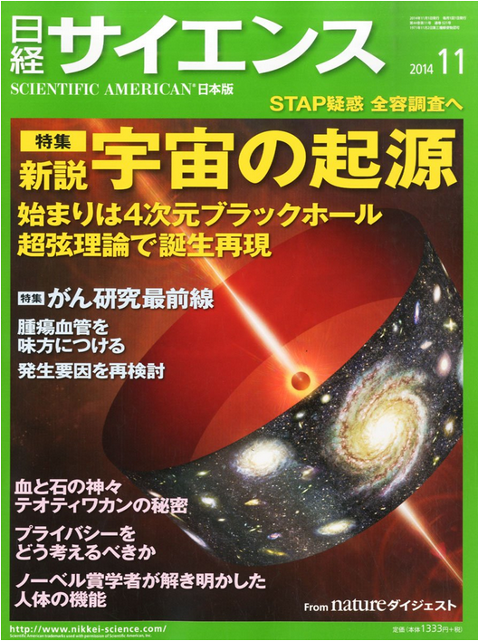 超弦理論が明かす宇宙の起源