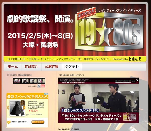 劇的歌謡祭「19☆80s」