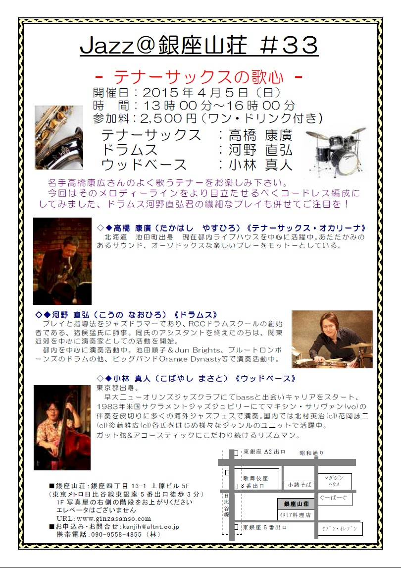 Jazz@銀座山荘 #33