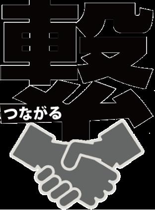 「繋《tsunagaru》」を作る