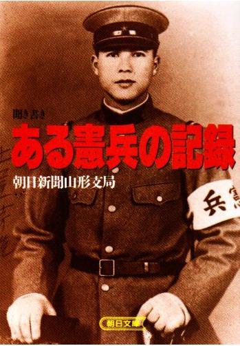 ある憲兵の記録
