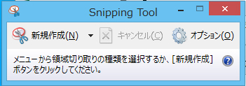 「Snipping Tool」の使い方Ⅱ