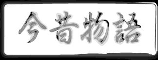 比叡山実因僧都強力のこと第十九