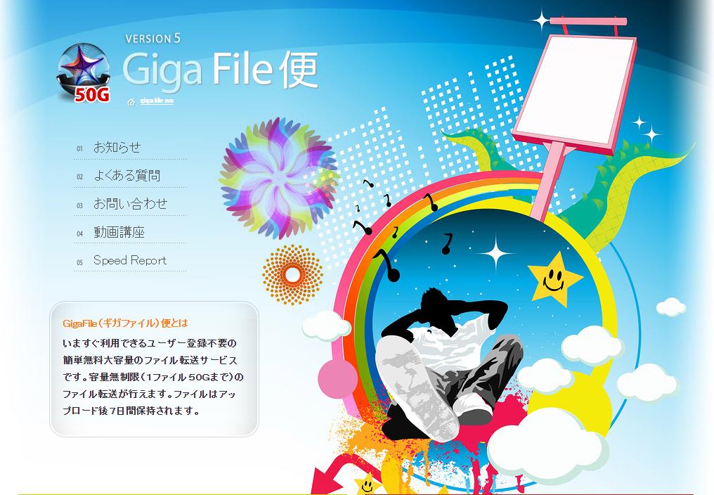 GigaFile