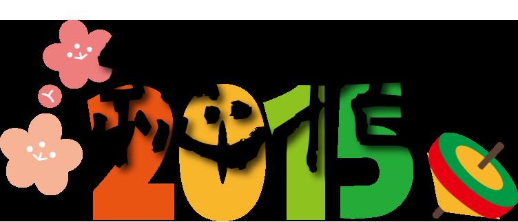 2015年クリック状況総括編
