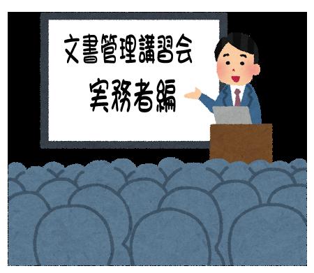 実務者向け文書管理講習会の開催