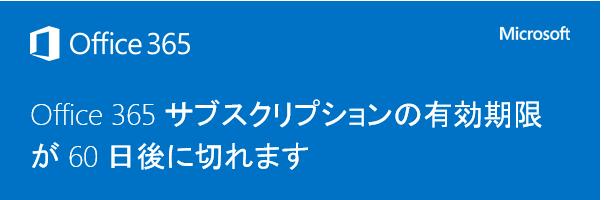 Office365の更新期限が来た