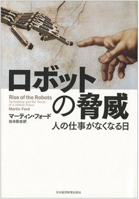 「ロボットの脅威」雑感