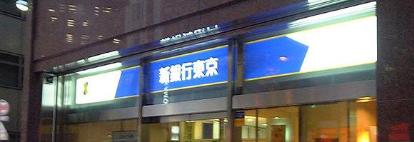 新銀行東京