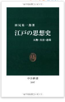 江戸の思想史