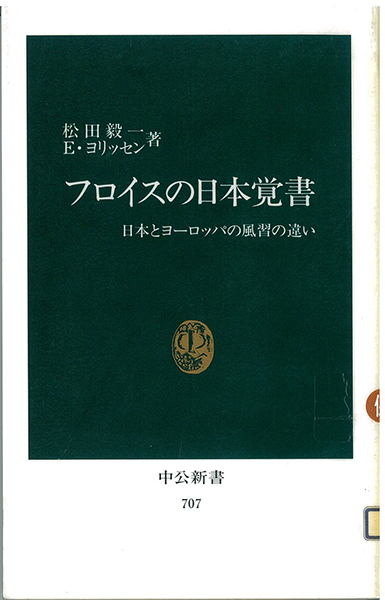 ルイス・フロイスの見た日本