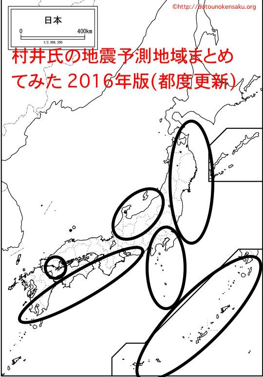 村井マップ