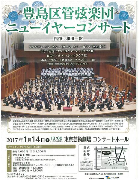 豊島区管弦楽団