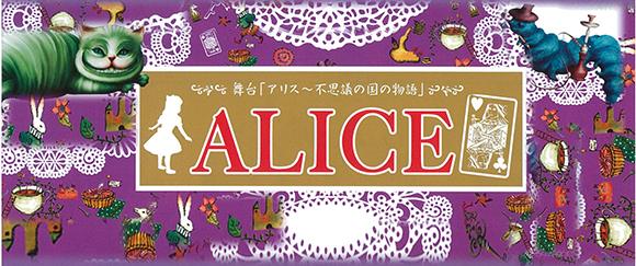 観劇「ALICE」と世田谷線