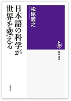 日本語の科学が世界を変える