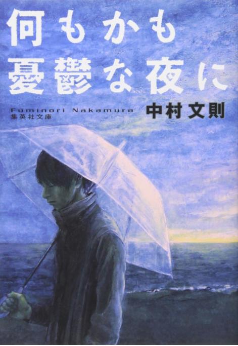 中村文則が書く小説
