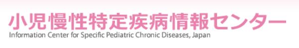 小児慢性特定疾病情報センター