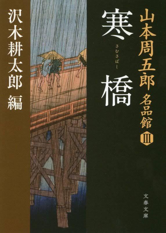 山本周五郎の寒橋
