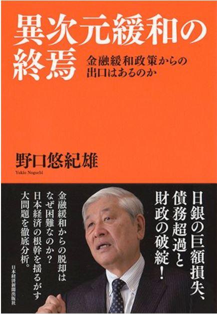「異次元緩和の終焉」という本