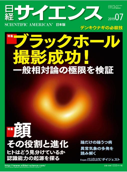 巨大ブラックホール