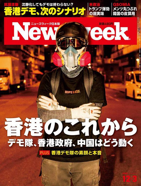 Newsweek 2019.12.3号から
