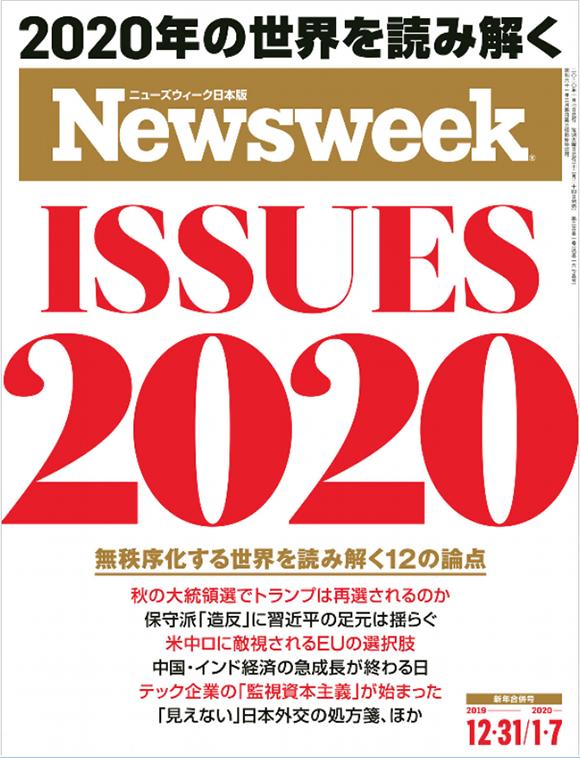 アメリカの世界戦略と日本