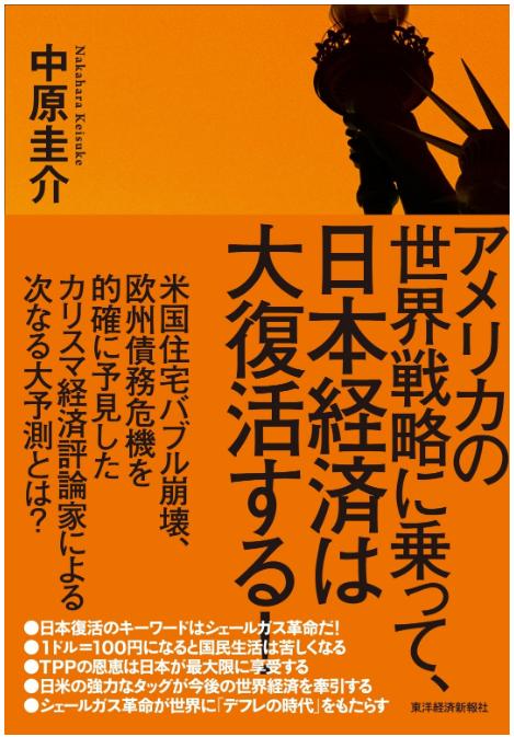 アメリカの世界戦略と日本経済